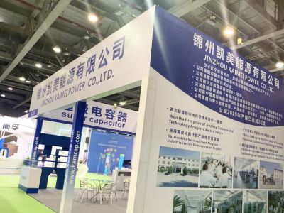 Kamcap super capacitor manufacturer at the 7th International IoT Exhibition 2.jpg